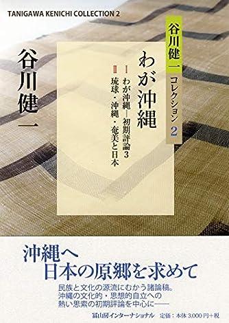 谷川健一コレクション2 わが沖縄