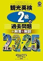 514spLdcFfL. SL200  - 観光英語検定 01