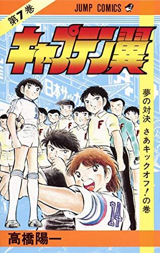 キャプテン翼 7 (ジャンプコミックス)
