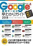 Google無料サービス早わかりガイド 2018