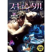 スキャンダル 11 欲情の滴 CCP-542 [DVD]