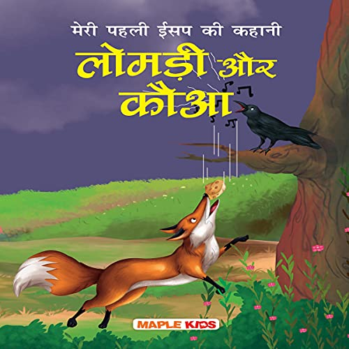 The Fox and the Raven (Hindi Edition) cover art