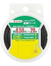 エーモン 配線コード 0,5sq 20m 黒 2571
