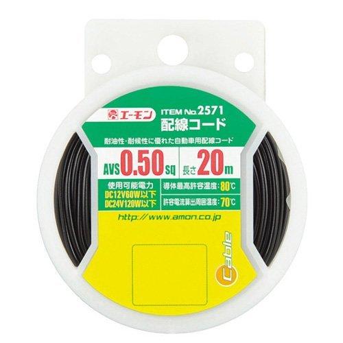 エーモン 配線コード黒0.5q0m 571