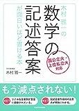 木村雅一の 数学の記述答案が面白いほど書ける本