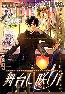 Comic ZERO-SUM (コミック ゼロサム) 2020年9月号[雑誌]