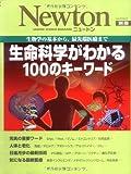 生命科学がわかる100のキーワード―生物学の基本から,最先端医療まで (ニュートンムック Newton別冊)