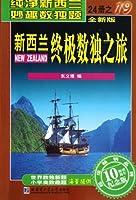 新西兰终极数独之旅(第19册)(全新版)(纪念版)