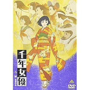 """千年女優 [DVD]"""""""