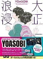 大正浪漫 YOASOBI『大正浪漫』原作小説