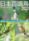 シンフォレストDVD 日本百鳴鳥 202 映像と鳴き声で愉しむ野鳥図鑑[SDB-13][DVD]