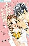 青春ヘビーローテーション (2) (フラワーコミックス)