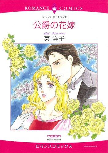 公爵の花嫁 (エメラルドコミックス ロマンスコミックス)の詳細を見る