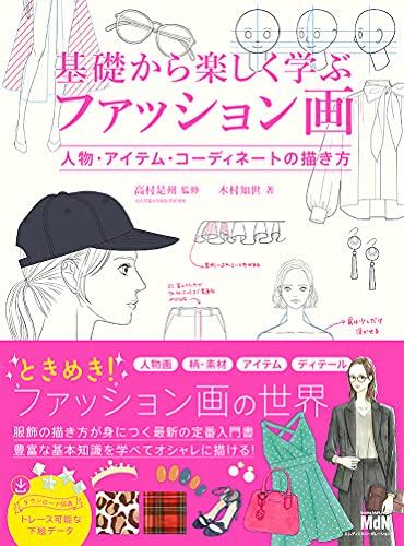 基礎から楽しく学ぶファッション画 人物・アイテム・コーディネートの描き方