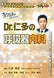 聖路加GENERAL【Dr.仁多の呼吸器内科】/ケアネットDVD