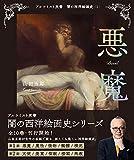 悪魔 (アルケミスト双書 闇の西洋絵画史〈1〉)