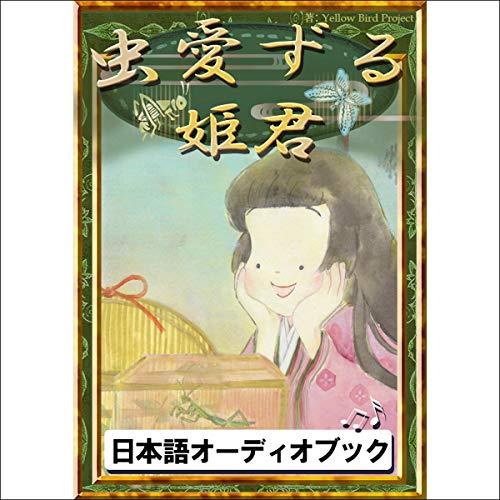 『虫愛ずる姫君』のカバーアート