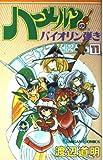 ハーメルンのバイオリン弾き 11 (ガンガンコミックス)