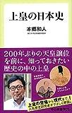 上皇の日本史 (中公新書ラクレ)