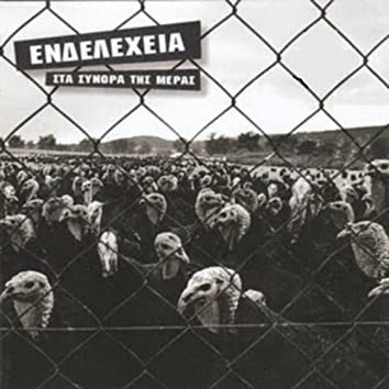Sta Sinora Tis Meras - At The Borders Of A Day