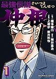 最強伝説 仲根(1) (ビッグコミックス)