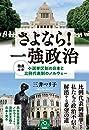 さよなら! 一強政治――徹底ルポ 小選挙区制の日本と比例代表制のノルウェー