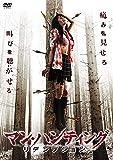 マン・ハンティング リデンプション[DVD]