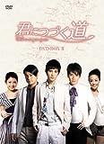 君につづく道 DVD-BOX II[DVD]