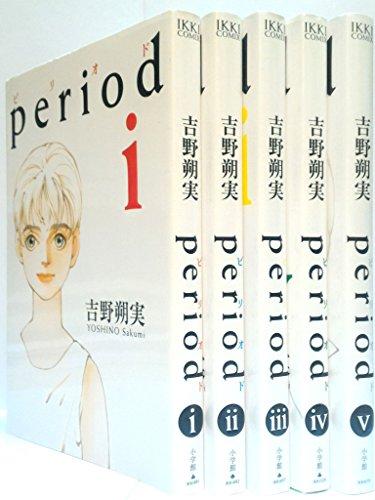 period コミック 1-5巻セット (IKKI COMIX)