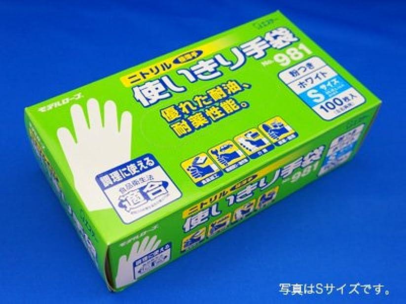 まとめる応援するインシュレータニトリル手袋 L 100枚入