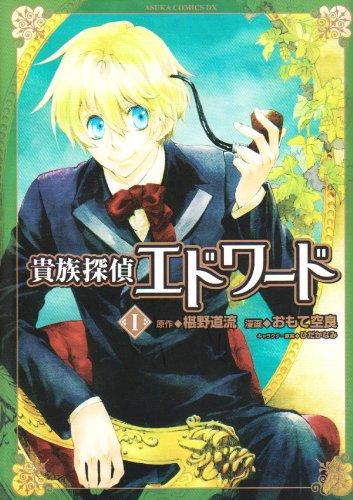 貴族探偵エドワード 第1巻 (あすかコミックスDX)