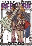 ベルセルク (7) (ヤングアニマルコミックス)
