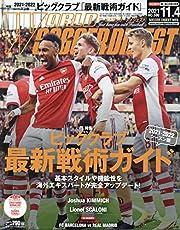 ワールドサッカーダイジェスト 2021年 11/4 号 [雑誌]