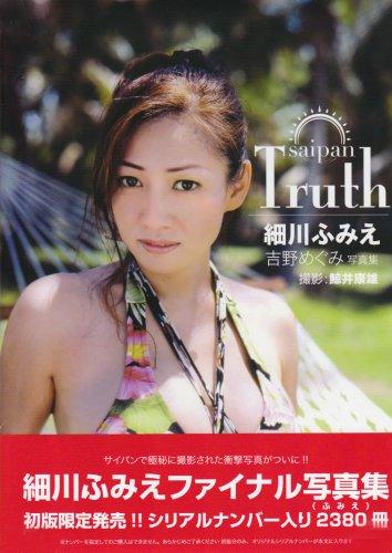 Saipan truth細川ふみえファイナル写真集