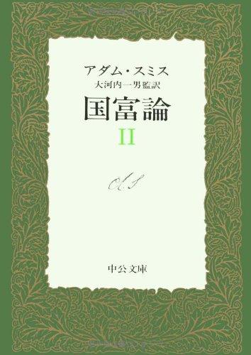 国富論 (2) (中公文庫)