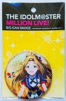 二階堂千鶴 ビッグ缶バッジ アイドルマスター ミリオンライブ アイマス ミリマス ミリシタ シアターデイズ 缶バッジ