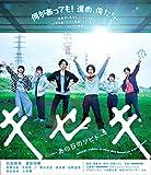 キセキ -あの日のソビト- 通常版[Blu-ray/ブルーレイ]
