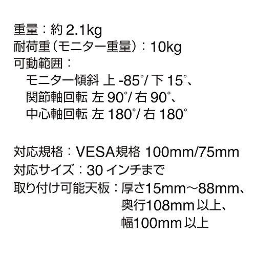 キングジムモニターアーム(1面2軸タイプ)ARM110クロ