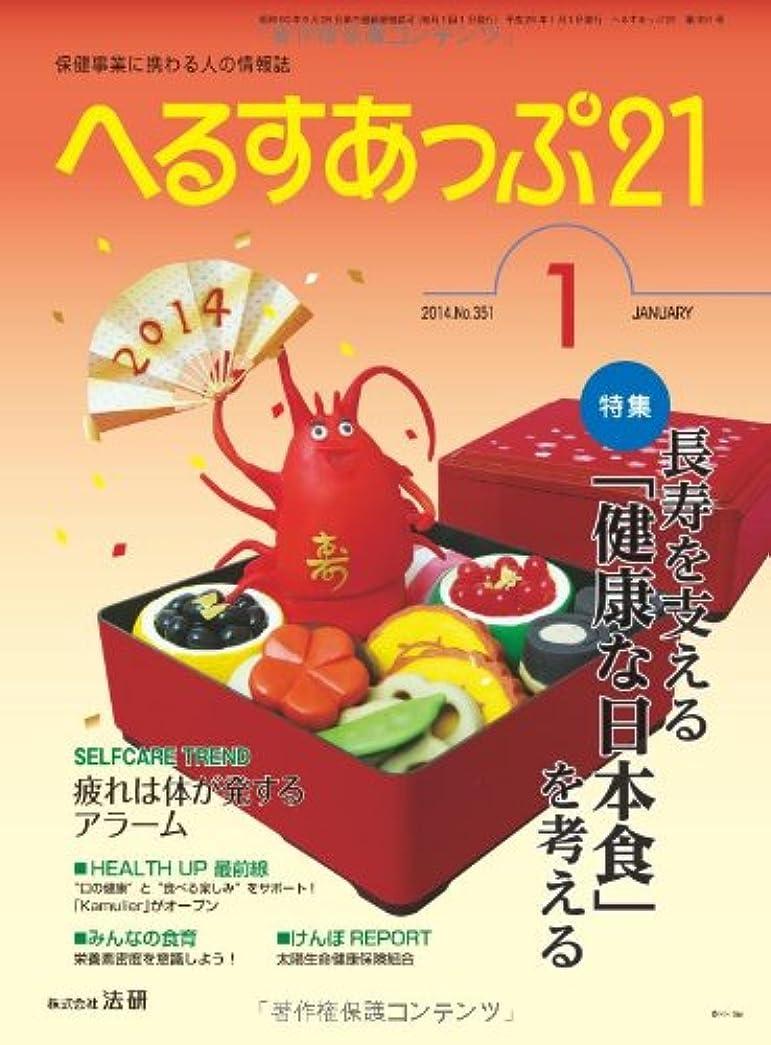 トーナメント軍団アプト月刊へるすあっぷ21 2014年1月号 「長寿を支える『健康な日本食』を考える」