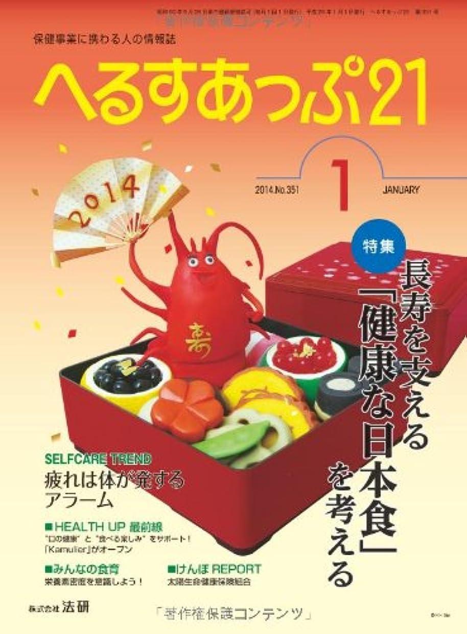 言い直す開業医サイクル月刊へるすあっぷ21 2014年1月号 「長寿を支える『健康な日本食』を考える」