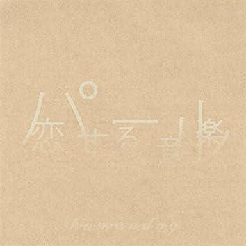 恋する音楽/パール