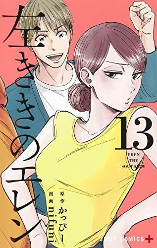 左ききのエレン 13 (ジャンプコミックス)