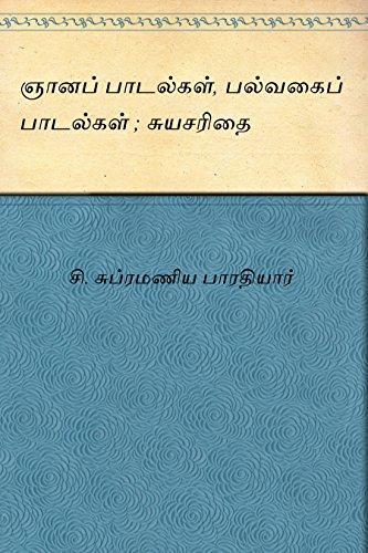 Gnana padalgal palvagai padalgal andSuya Sarithai (Tamil)