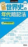 元祖 世界史の年代暗記法 四訂版 大学JUKEN新書