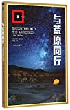 Encounters with the Archdruid (Chinese Edition)