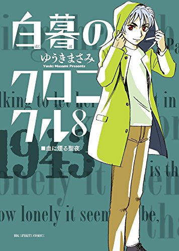 白暮のクロニクル (8) (ビッグコミックス)