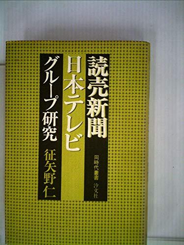 読売新聞・日本テレビグループ研究 (1979年) (同時代叢書) - 征矢野 仁