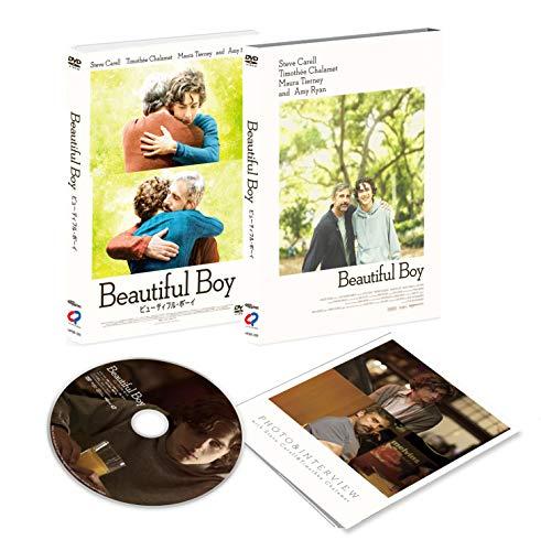 ビューティフル・ボーイ [DVD]