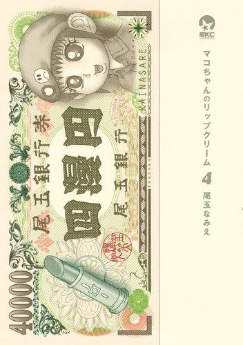 マコちゃんのリップクリーム(4) (シリウスKC)