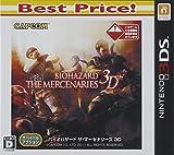 Resident Evil: The Mercenaries 3D Best Price!
